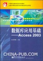 (赠品)数据库应用基础--Access 2003