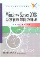 (赠品)Windows Server2008系统管理与网络管理