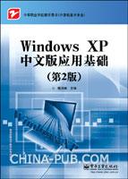 (赠品)Windows XP中文版应用基础(第2版)