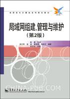 (赠品)局域网组建、管理与维护(第2版)