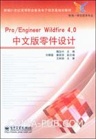 (赠品)Pro/Engineer Wildfire 4.0中文版零件设计