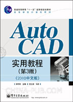 (赠品)AutoCAD实用教程(第3版.2010中文版)