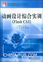 (赠品)动画设计综合实训(Flash CS3)