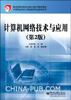(赠品)计算机网络技术与应用(第2版)