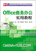(赠品)Office商务办公实用教程