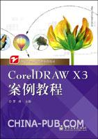 (赠品)CorelDRAW X3案例教程