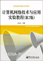 (赠品)计算机网络技术与应用实验教程(第2版)