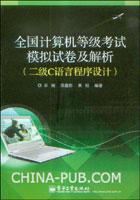 (赠品)全国计算机等级考试模拟试卷及解析(二级C语言程序设计)