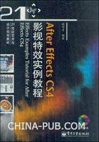 (赠品)After Effects CS4影视特效实例教程