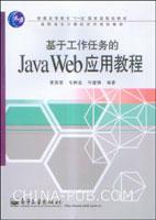 (赠品)基于工作任务的Java Web应用教程