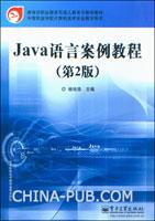 (赠品)Java语言案例教程(第2版)