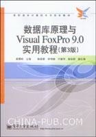 (赠品)数据库原理与Visual FoxPro 9.0实用教程(第3版)