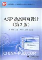 (赠品)ASP动态网页设计(第2版)
