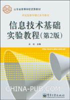 (赠品)信息技术基础实验教程(第2版)