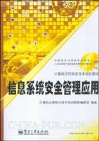 (赠品)信息系统安全管理应用