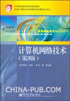 (赠品)计算机网络技术(第3版)