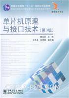 (赠品)单片机原理与接口技术(第3版)