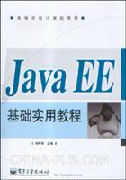 (赠品)Java EE基础实用教程