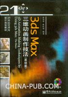 (赠品)3ds Max三维动画制作技法(基础篇)