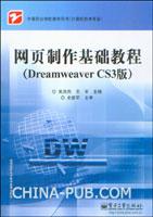 (赠品)网页制作基础教程(Dreamweaver CS3版)