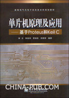 (赠品)单片机原理及应用:基于Proteus和Keil C