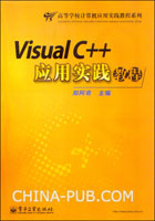 (赠品)Visual C++应用实践教程