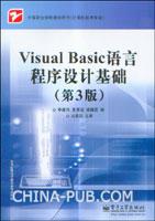(赠品)Visual Basic语言程序设计基础(第3版)