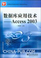 (赠品)数据库应用技术:Access 2003