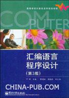 (赠品)汇编语言程序设计(第3版)