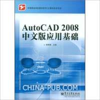 (赠品)AutoCAD 2008中文版应用基础
