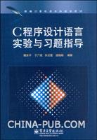 (赠品)C程序设计语言实验与习题指导
