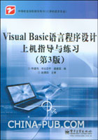 (赠品)Visual Basic语言程序设计上机指导与练习(第3版)