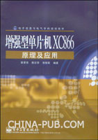 (赠品)增强型单片机XC866原理及应用