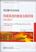(赠品)RCNP实验指南.构建高级的路由互联网络(BARI)
