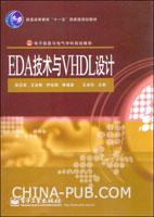 (赠品)EDA技术与VHDL设计