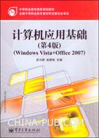 (赠品)计算机应用基础(第4版)(Windows Vista+Office 2007)