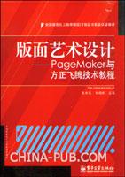 (赠品)版面艺术设计--PageMaker与方正飞腾技术教程