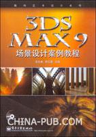 (赠品)3DS MAX 9场景设计案例教程
