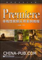 (赠品)Premiere非线性视频应用案例教程