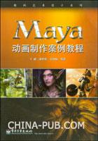 (赠品)Maya动画制作案例教程