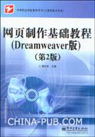(赠品)网页制作基础教程(Dreamweaver版)(第2版)
