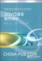 (赠品)Java语言程序设计