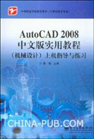 (赠品)AutoCAD 2008中文版实用教程(机械设计)上机指导与练习