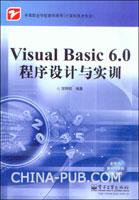 (赠品)Visual Basic 6.0程序设计与实训