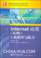 (赠品)Internet应用(第3版)上机指导与练习