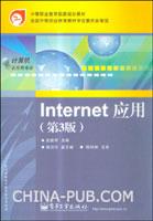 (赠品)Internet应用(第3版)