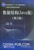 (赠品)数据结构(Java版)(第2版)