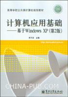 (赠品)计算机应用基础--基于Windows XP(第2版)