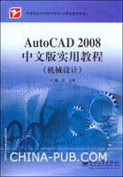 (赠品)AutoCAD 2008中文版实用教程(机械设计)