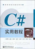 (赠品)C#实用教程